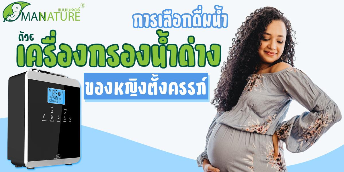 การเลือกดื่มน้ำ ด้วย เครื่องกรองน้ำด่าง ของ หญิงตั้งครรภ์