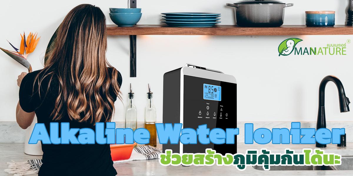 เครื่องกรองน้ำอัลคาไลน์ ( Alkaline Water Ionizer ) ช่วยสร้างภูมิคุ้มกัน ได้นะ